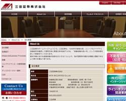 三田証券のスクリーンショット画像
