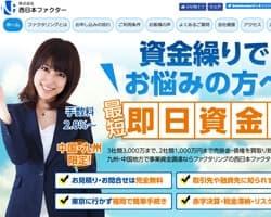 西日本ファクターのスクリーンショット画像
