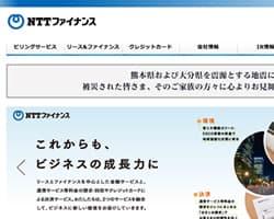NTTファイナンスのスクリーンショット画像