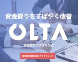 OLTA株式会社のスクリーンショット画像