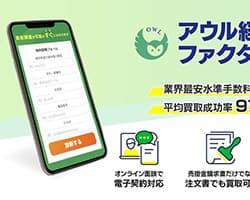 株式会社アウル経済のスクリーンショット画像