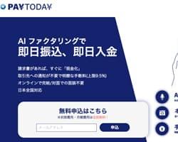 PayTodayのスクリーンショット画像
