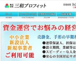 三和プロフィットのスクリーンショット画像
