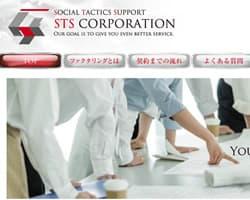STSのスクリーンショット画像