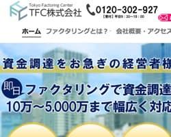 TFC株式会社のスクリーンショット画像
