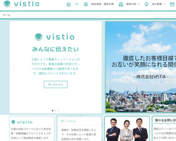 株式会社VISTIAのスクリーンショット画像
